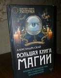 Большая книга магии Астрахань
