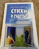 Стихи о счастье Ульяновск