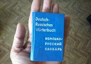Карманный немецко-русский словарь 1967г Белгород