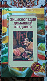 Книга, Энциклопедия домашней кладовой Белгород