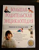 Книга Большая родительская энциклопедия Калининград