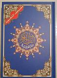 Коран с таджвидом правилами чтения Куран Мусхаф Уфа