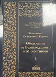 Тафсир толкование Корана Куран Ас Саади 2 тома Уфа