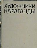 Книга Иванина Н.И. Художники Караганды Казань