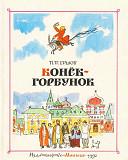 Детская книга Конек-горбунок Казань