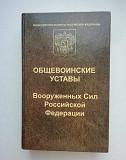 Общевоинские уставы вс РФ Казань
