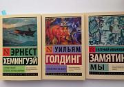 Книги из серии Великолепная классика Пенза