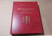 Энциклопедия города Заречного зато 2008 г, 7000экз Пенза