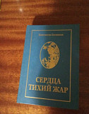 Книга Константин Батюшков Сердца тихий жар Вологда
