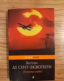 Планета людей, Антуан Де Сент-Экзюпери Екатеринбург