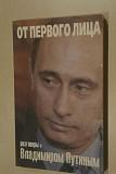 Книга от первого лица. Разговоры с Владимиром Пут Екатеринбург