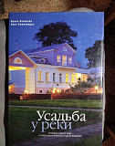 Усадьба у реки. Книга об удивительной судьбе дома Москва