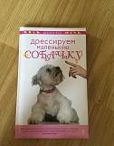 Книга «Дрессируем маленькую собачку» Смоленск
