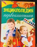Энциклопедия первоклассника Чебоксары