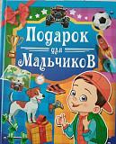 Книга - подарок для мальчика Курск