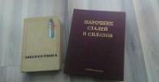 Энергетика книга 1971 г Краснодар