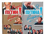 Книги Я\Меня видел Путина Краснодар