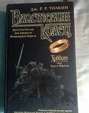 Властелин колец - 3 части в одной книге Краснодар