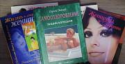 Книги о красоте и здоровье Калининград