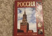 Книга :История России в подарочном издании Липецк