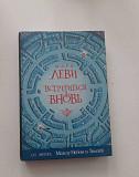 Книга Леви Ульяновск