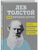 Лев Толстой. (Не) запрещенное цензурой Ульяновск