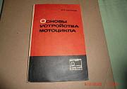 Калинин М. Основы устройства мотоцикла 1969г. Гор Калуга