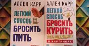 Книга Аллен Карр Архангельск