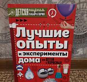 Книга об опытах Казань