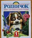 Родничок 1 класс Воронеж