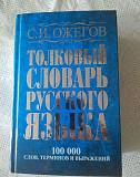 Книга Толковый словарь русского языка, С.И.Ожегов Воронеж