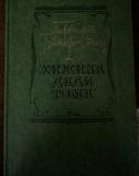 Детская литература Саратов