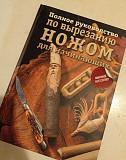 Полное руководство по вырезанию ножом для начинающ Казань