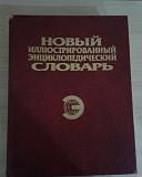 Словарь Сыктывкар