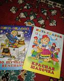 Книги для детей Липецк