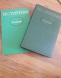 Тургенев 2 тома Тамбов