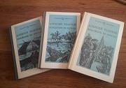 Алексей Толстой Хождение по мукам 3 тома Тамбов