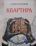 Книга: Квартира Ставрополь