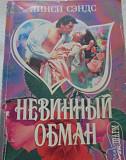 Книга роман:Невинный обман Ставрополь