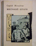 Книга роман: Жестокий шторм Ставрополь