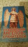 Книга Откровения ангелов-хранителей Ставрополь