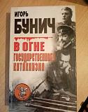 Бунич Игорь. В огне государственного катаклизма Владивосток