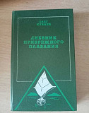 Куваев О.М. Дневник прибрежного плавания Владивосток