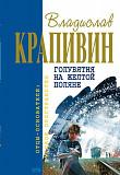 Крапивин В. Голубятня на желтой поляне Владивосток