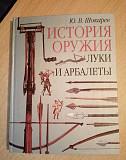 Шокарев Ю.В. История оружия. Луки и арбалеты Владивосток