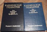 Клиническая педиатрия проф. Бр. Братанова Санкт-Петербург