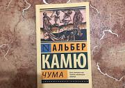 Альбер Камю, Чума Волгоград