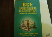 Продаю книги Волгоград
