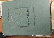 Книга Некрасов Волгоград