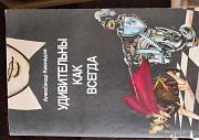 Книги о шахматах Омск